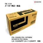 京セラ(KYOCERA) トナーカートリッジ TK-131【純正・新品】【送料無料】