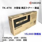 京セラ(KYOCERA)トナーカートリッジ TK-476【メーカー純正品】【送料無料】