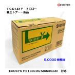 京セラ(KYOCERA) トナーカートリッジ TK-5141Y イエロー【純正・新品】【送料無料】