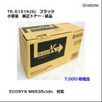 京セラ(KYOCERA)小容量トナーカートリッジ TK-5151K(S) ブラック【純正・新品】【送料無料】