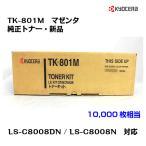 京セラ(KYOCERA) トナーカートリッジ TK-801M マゼンタ【純正・新品】【送料無料】