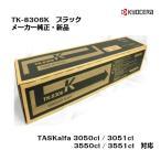 京セラ(KYOCERA)トナーカートリッジ TK-8306K ブラック メーカー純正品/送料無料