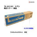 京セラ(KYOCERA)トナーカートリッジ TK-8316C シアン【メーカー純正品】【送料無料】