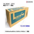 京セラ(KYOCERA)トナーカートリッジ TK-856C シアン【メーカー純正品】【送料無料】