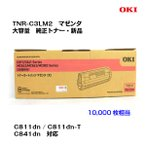 OKI(沖データ)大容量トナーカートリッジ TNR-C3LM2 マゼンタ【純正・新品】【送料無料】