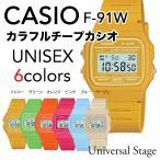 ショッピングチープカシオ チープカシオ  F-91WC 海外限定 カラーシリーズ カシオ スタンダード デジタルウォッチ 腕時計  日本未発売  チプカシ  メンズ レディース