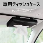 車用ティッシュケース 車 ティッシュカバー カー ティッシュボックス サンバイザーポケット カード 収納 サンバイザーケース (ブラック)