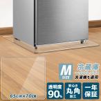 冷蔵庫 マット キズ防止マット 透明 凹み 防止 透明マット 洗濯機マット 下敷マット Mサイズ ポリカーボネート 65×70 -500Lクラス <国内正規1年保証>
