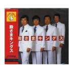 [メール便で送料180円] CD 殿さまキングス VAL-5