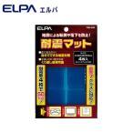[メール便で送料198円] ELPA(エルパ) 耐震マット 4枚入 TSM-405K