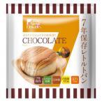 Dekade 7年保存レトルトパン(チョコレート) ×50袋