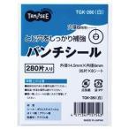 (まとめ) TANOSEE パンチシール 外径14.5mm 白 1パック(280片:35片×8シート) 〔×40セット〕