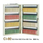キーボックス/鍵収納箱 〔携帯・壁掛兼用/80個掛け〕 スチール製 タチバナ製作所 Ci-80