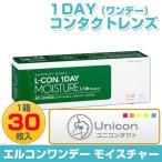エルコンワンデーモイスチャー 30枚入 1日使い捨て コンタクトレンズ L-CON 1day