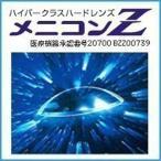 コンタクト メニコンZ ハードコンタクトレンズ(1枚)