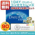 コンタクトレンズ 1day ワンデー デイリーズアクア バリューパック 90枚入 2箱セット 日本アルコン