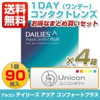 コンタクトレンズ 1day デイリーズアクアコンフォートプラス 90枚入 4箱セット ワンデー 日本アルコン