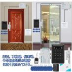 ドアアクセス管理システム RFIDカードパスワード ドアアクセス管理ロック ホームセキュリティー アクセス管理キッ RFID出口のキー付き