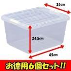 ショッピング場所 収納ボックス6個セット 押入れ収納 クローゼット コンテナ ケース フタ付 蓋 ボックス アイリスオーヤマ