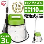 噴霧器 手動 電動 電池式 小型 庭 ガーデニング 芝 手入れ IR-N3000 アイリスオーヤマ