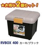 収納ボックス 2個セット フタ付き RVボックス カートランク 屋外収納 道具箱 車載 レジャー用品 RVBOX 400 アイリスオーヤマ  ◎