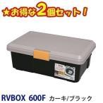 収納ボックス 2個セット フタ付き RVボックス カートランク 屋外収納 道具箱 車載 レジャー用品 RVBOX 600F アイリスオーヤマ  ◎