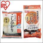 新潟県産こしひかりお試しセット 生鮮米2合(300g)+おいしいパックごはん180g×3パック アイリスオーヤマ