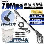 高圧洗浄機 アイリスオーヤマ タンク式 家庭用 洗車
