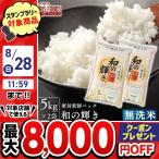 和の輝き 無洗米 5kg アイリスフーズ 2個セット 米 お米 こめ コメ ごはん ご飯 白米 はくまい ブレンド米 ブレンド 精米 国産米