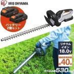 ヘッジトリマー 充電式 高枝切りバサミ 芝刈り機 電動 枝切り コードレス バリカン 軽量 アイリスオーヤマ 芝刈り機  18V JHT530(バッテリー2個セット)