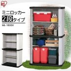 物置 屋外 小型 おしゃれ 倉庫 DIY ベランダ 安い ホームロッカー アイリスオーヤマ ML-1600V 幅90×高さ155:予約品