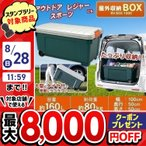 RV BOX 1000  RVボックス トランク収納ボックス アイリスオーヤマ ◎