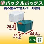コンテナボックス バックルBOX NSK-210 クリア・ダークブルー アイリスオーヤマプラスチック レジャー トランク収納 収納ボックス 工具箱 ツールボックス