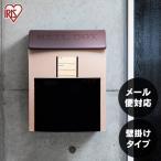 ポスト 宅配ボックス おしゃれ 戸建 郵便ポスト スタンド型 スタンドポストH-NP395 アイリスオーヤマ