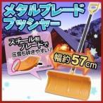 雪かき 道具 スノースコップ 雪かきスコップ 除雪 着脱式 メタルブレードプッシャ ー 570 アイリスオーヤマ