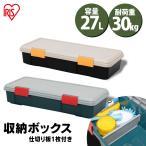 車の中や物置スペースの収納に便利なRVBOXです。