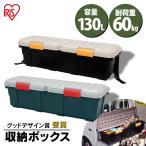 セール RVボックス カートランク CK-130 トランク収納ボックス ラゲッジ レジャー フタ付き 車内収納 アイリスオーヤマ
