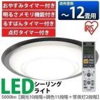 シーリングライト LED 12畳  天井照明 照明器具 調光 調色 5000lm FEシリーズ CL12DL-FEII アイリスオーヤマ 【数量限定大特価】
