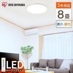 LEDシーリングライト リモコン 天井 照明器具 8畳 調色 4000lm CL8DL-5.0 おしゃれ アイリスオーヤマ 調光 調色