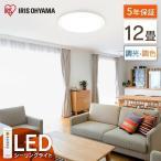 LEDシーリングライト リモコン 天井 照明器具 12畳 調色 5200lm CL12DL-5.0 おしゃれ アイリスオーヤマ 調光 調色