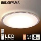 シーリングライト LED  8畳 調光 調色 照明 照明器具 CL8DL-5.0CF アイリスオーヤマ 【数量限定】 ◎