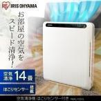 空気清浄機 花粉 花粉症 ほこり タバコ カビ PMAC-100-S白 アイリスオーヤマ  ◎