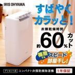 ショッピング除湿機 除湿機  衣類乾燥 部屋干し スピード乾燥 コンパクト 梅雨 デシカント式  DDA-20 アイリスオーヤマ