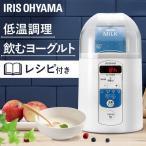 ヨーグルトメーカー アイリスオーヤマ 甘酒 牛乳パック タイマー 飲むヨーグルト 塩麹 IYM-013