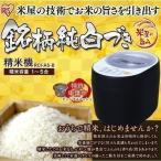 精米機 家庭用 米屋の旨み 銘柄純白づき RCI-A5-B アイリスオーヤマ 本格精米 かくはん式
