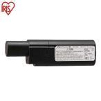 クリーナー用バッテリー CBL10820  アイリスオーヤマ