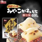 もち お餅 切り餅 低温製法米の生切りもち  宮城県産みやこがね切餅 400g アイリスフーズ