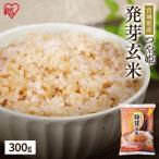 発芽玄米 300g アイリスフーズ