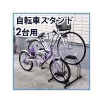 自転車スタンド サイクルスタンド 自転車置き場 2台用 省スペース BYS-2 アイリスオーヤマ サイクル