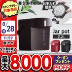 電気ポット 保温 アイリスオーヤマ ジャーポット おしゃれ かわいい 2.2L ブラック IAHD-022-B